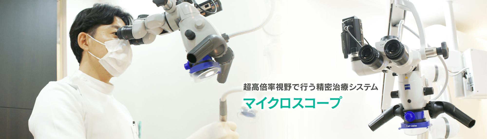 超高倍率視野で行う精密治療システムマイクロスコープ