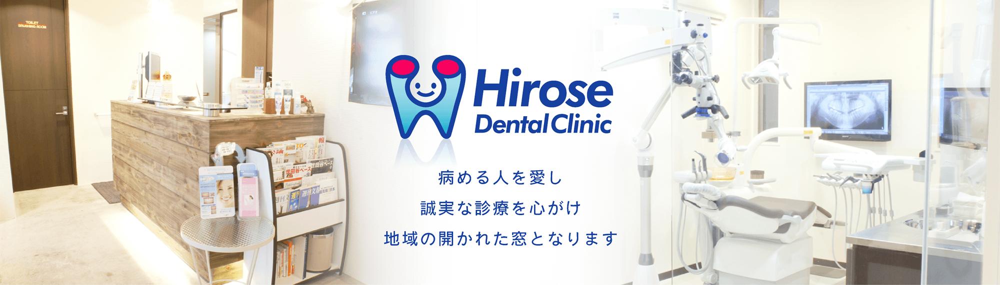廣瀬歯科医院/病める人を愛し誠実な診療を心がけ地域の開かれた窓となります